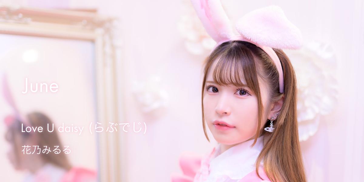Love U daisy (らぶでじ) / 花乃みるる