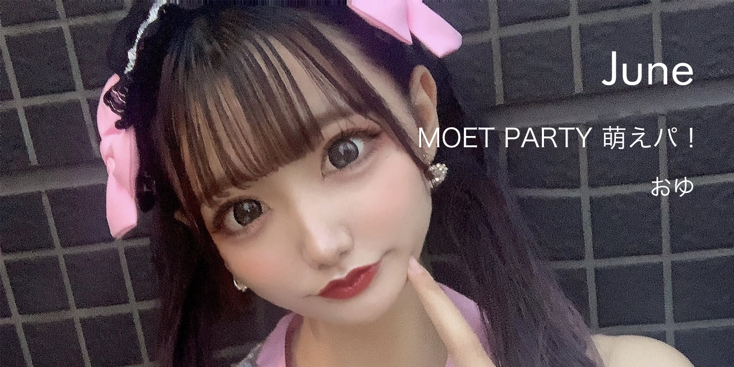 MOET PARTY 萌えパ! / おゆ