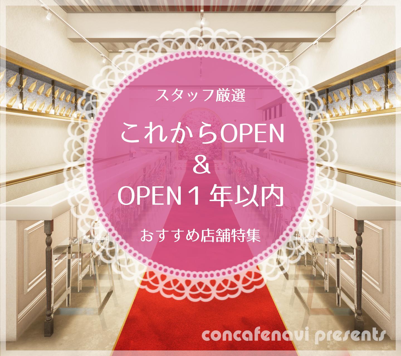 OPENから一年以内のコンカフェ店舗特集